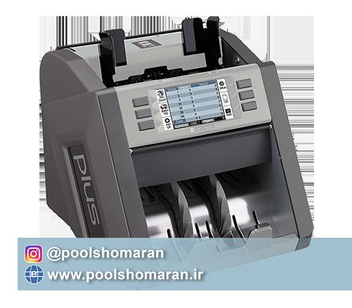 دستگاه تفکیک و تشخیص اصالت اسکناس پلاس مدل P16